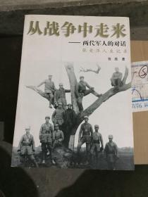 从战争中走来:两代军人的对话:张爱萍人生记录
