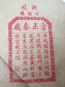 浙江杭州塘棲鎮《方正泰棧》茶葉廣告