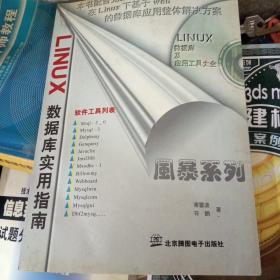 LINUX数据库实用指南