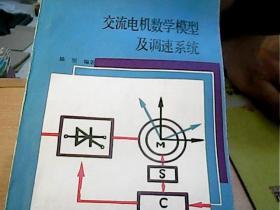 交流电机数学模型及调速系统