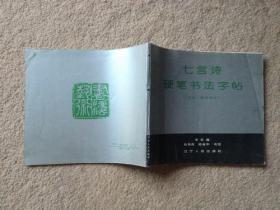 七言诗硬笔书法字帖(仿宋、楷书部分)