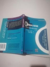 管理审计职能:公司审计部门程序指南(第3版)