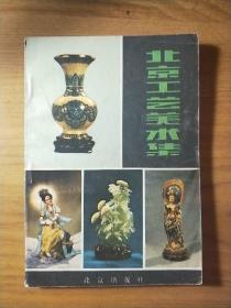 北京工艺美术集