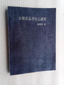83年初版《宋朝花鸟画史之研究》(平装32开,书口有黄斑。)