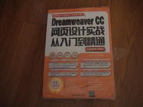 Dreamweaver CC网页设计实战从入门到精通(视频教学版)未拆塑封