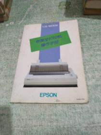 LQ-1600K中英文打印机操作手册