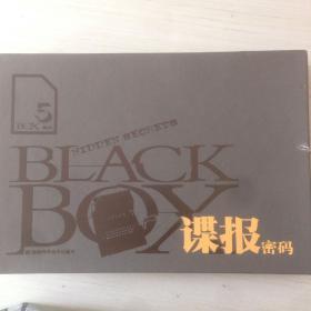 BLACK BOX系列5:谍报密码