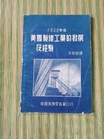 1939年后美国制线工业的发展及经验(1951年版,仅印1000册)