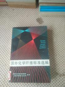 国外化学纤维标准选编
