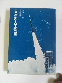 日文原版:日本の人工卫星  32开