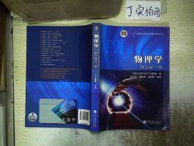 物理学(第五版 下册)..