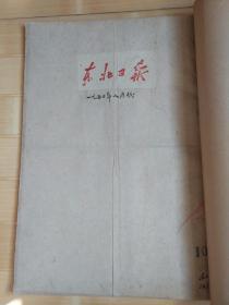 东北日报1950年8月合订本