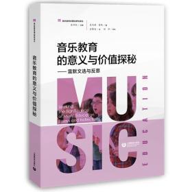 新书--音乐教育学理论研究译丛:音乐教育的意义与价值探秘——雷默文选与反思(精装)