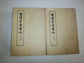 赵缦堂读书记全两册
