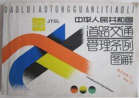 中华人民共和国道路交通管理条例图解