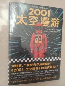 2001:太空漫游(精装彩插典藏版)