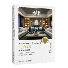 中文版Unreal Engine 4室内VR场景制作教程(全彩)