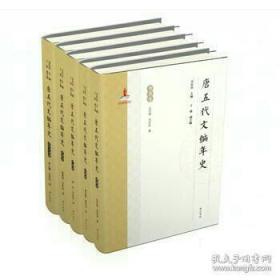唐五代文编年史(精)原箱装 全五册