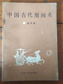 中国古代用间术