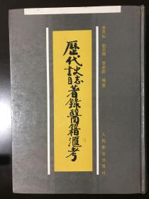 《历代史志书目著录医籍汇考》(在韩)