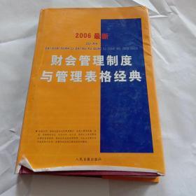 2006最新财会管理制度与管理表格经典