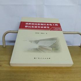 滇黔桂民族地区水电工程移民发展实证研究