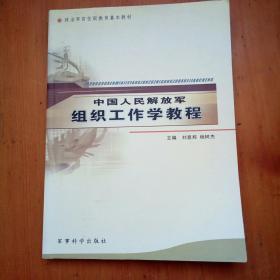 中国人民解放军组织工作学教程