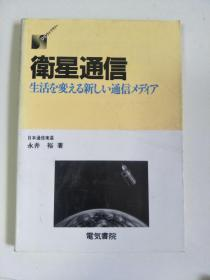 日文原版:卫星通信 32开