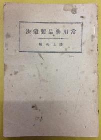 民国版【常用药品制造法】一册全----陆士英 编、西南医学书社