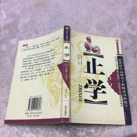 中国潜文化.谋丛书: 止学