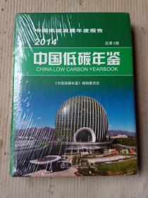 中国低碳年鉴2014