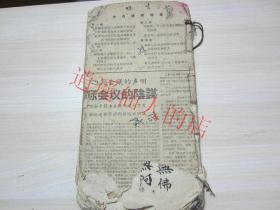 福寿宫符书  满画符 我看不懂
