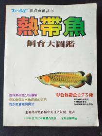 热带鱼饲育大图鉴(275种)