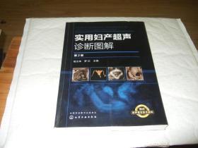 实用妇产超声诊断图解(第2版)