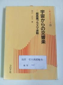 日文原版:宇宙からの交音乐    32开