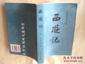 中国古典文学读本丛书《西游记》(下)人民文学出版社