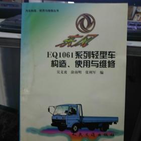 东风EQ1061系列轻型车构造、使用与维修