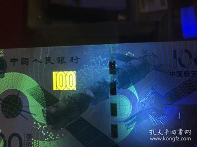 航天钞荧光流浪地球标十一组,31-40【稀少荧光】