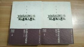 中国古代文化史(上下册)(插图本) 阴法鲁、许树安、刘玉才 编  北京大学出版社