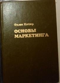 俄语原版 Основы маркетинга