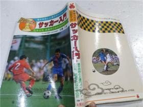 原版日本日文书  サツ力―入门 加藤久 金园社 1991年3月 32开软精装