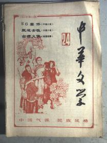 中华文学1985.12.13期