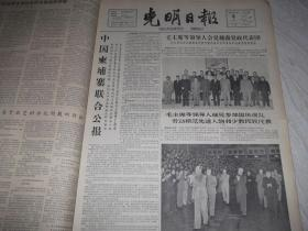 光明日报  1964年10月6日 内容提要 毛主席等领导人接见越南党政代表团。中国柬埔寨联合公报。 蒋军海军下士赵宗礼驾登陆舰起义归来 林彪元帅发布命令授予他海军少尉奖黄金600两。1-4版