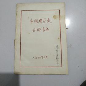 中国建筑史-梁畔旧稿(油印本)