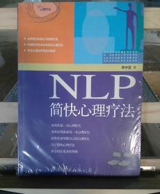 NLP简快心理疗法