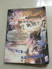 天龙八部--最经典的金庸 最宏大的江湖 网络游戏实用体验版