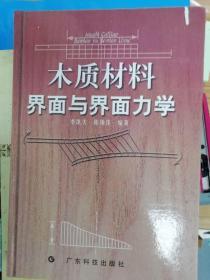 木质材料界面与界面力学