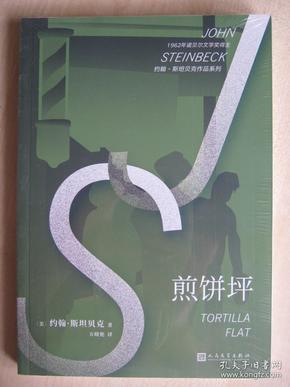 约翰·斯坦贝克作品系列:煎饼坪