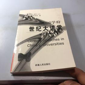 中国学府世纪大讲堂