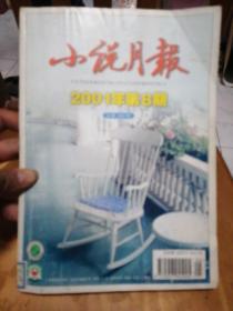 小说月报(2001-8)(有李西岳、陈玉川、阿成、王石、央歌儿等作品)